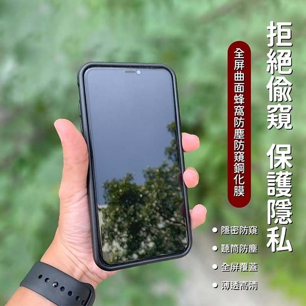 倍思 iPhone11 iX Xs Xr XsMax 0.3mm全屏曲面防窺蜂窩防塵鋼化膜 螢幕保護貼