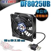[ PC PARTY ] JETART 捷藝科技 外接式 USB供電 液態軸承 8cm 靜音風扇 (DF8025UB)