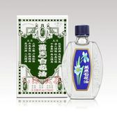 白花油 10ML/瓶★愛康介護★