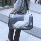 貓包寵物包貓籠子狗包包貓咪外出便攜包太空包貓袋透明透氣貓背包 FF2887【衣好月圓】