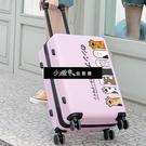 拉桿箱行李箱女學生韓版可愛ins網紅萬向輪男潮流密碼箱旅行皮箱 小確幸