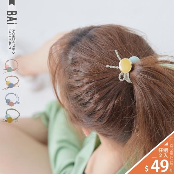 髮束 糖果撞色圓球金釦雙圈髮飾-BAi白媽媽【196296】