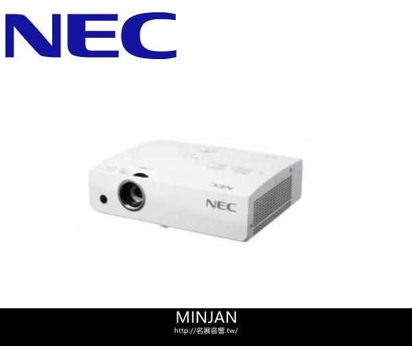 ◆恩益禧 NEC MC401X 攜帶型輕巧標準投影機 適用會議教學使用 另售EB-W42+贈高級線材