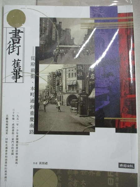 【書寶二手書T1/社會_BID】書街舊事:從府前街、本町通到重慶南路_黃開禮, 心岱