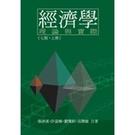 經濟學理論與實際上冊(第7版)(不退品)