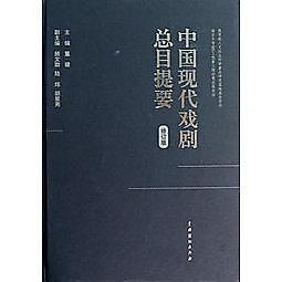 簡體書-十日到貨 R3Y【中國現代戲劇總目提要】 9787104038771 中國戲劇出版社 作者:董健 主