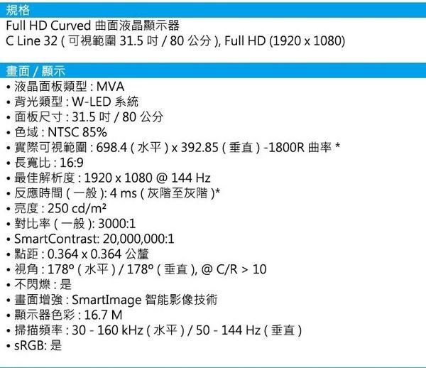 PHILIPS 32型曲面極速電競顯示器 (328C7QJSG/96)