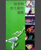 (二手書)保育類野生動物圖鑑 / 鄭錫奇等撰文