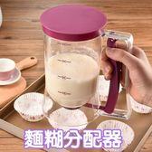 麵糊分配器 分液器-杯子蛋糕鬆餅適用大容量麵糊漏斗(顏色隨機)73pp538[時尚巴黎]