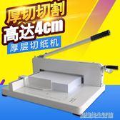 厚層切紙機A4相冊手動重型切紙刀標書裁紙機裁紙刀裁切器可切4厘米400張大型切書機切紙機 YDL
