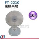 【信源】10吋【風騰桌扇】 FT-2210