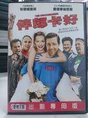 挖寶二手片-D10-010-正版DVD*電影【伴郎卡好】-新婚告急-布蘭妮墨菲*27件禮服的秘密-愛德華伯恩斯