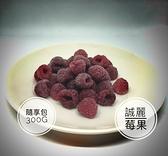 【誠麗莓果】急速冷凍覆盆莓300克 全館商品799免運