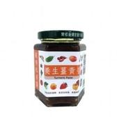 毓秀私房醬~養生薑黃醬250公克/罐