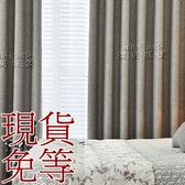 遮光窗簾時尚亞麻「寬120x高120cm」免費指定高度 門簾穿管窗簾 臺灣加工「現貨免等」