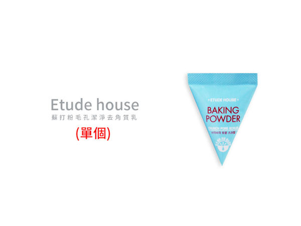 【DT髮品】韓國Etude house 蘇打粉毛孔潔淨去角質乳(單個)【0516078】