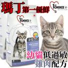 四個工作天出貨除了缺貨》新包裝瑪丁》第一優鮮幼貓低過敏雞肉-5.44kg