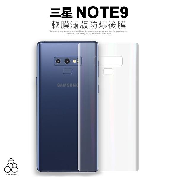 背貼 軟膜 三星 Note9 N960 6.4吋 防爆 手機 後膜 背膜 保護貼 亮面 保護膜 透明 抗刮