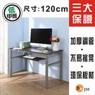 【百嘉美】低甲醛防潑水120公分單鍵盤穩重型電腦桌/工作桌