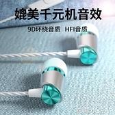 耳機入耳式有線typec高音質適用于vivo華為oppo小米蘋果手機圓孔電腦超重低音 蘿莉新品