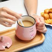 陶瓷杯馬克杯子帶蓋勺可愛女早餐杯牛奶杯廣告杯logo定制咖啡水杯  極有家