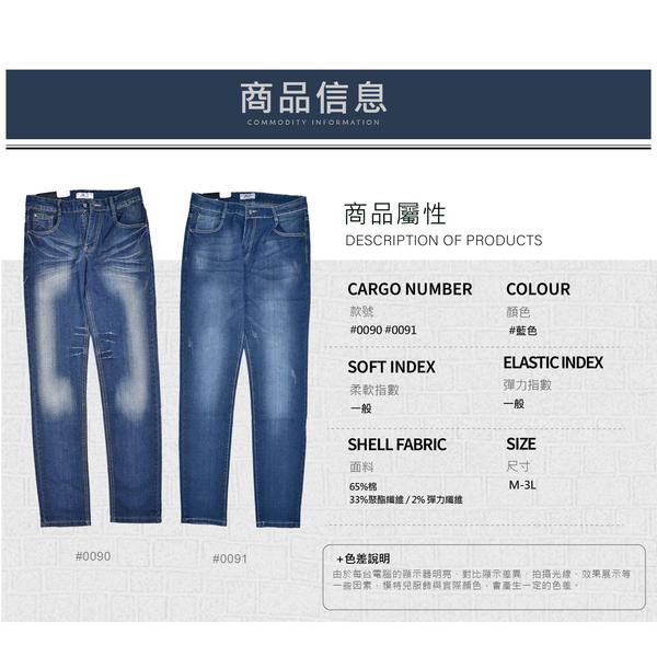 【新品7折】KUPANTS 個性刷色 彈力修身商務牛仔褲