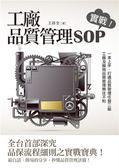 工廠品質管理SOP 實戰!