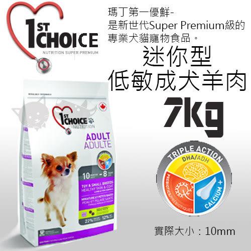 [寵樂子]《瑪丁-第一優鮮》迷你型犬低敏成犬羊肉-7KG