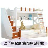 【千億家居】簡約雙層兒童床組/上下床全套(含拖床&梯櫃)/兒童上下鋪/MG108-3