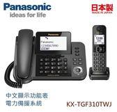 【佳麗寶】-(Panasonic 國際牌)DECT數位親子無線電話 【KX-TGF310TWJ】