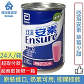 亞培 安素 草莓少甜 237mlx24入/箱◆德瑞健康家◆