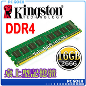☆pcgoex 軒揚☆ Kingston 16GB / 16G DDR4 2666 桌上型記憶體