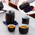 【現貨天天出】快客杯 墨言黑陶旅行功夫茶具套裝一壺四杯可攜式隨身包快客杯泡茶壺