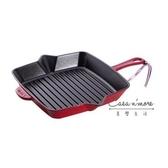 Staub 鑄鐵 方型烤盤26cm 紅