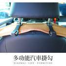 ✿現貨 快速出貨✿【小麥購物】汽車掛勾 椅背掛勾 後座掛勾 車用多功能掛勾【Y524】