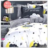 純棉素色【薄被套】6*7尺/御芙專櫃《美夢季節》優比Bedding/MIX色彩舒適風設計
