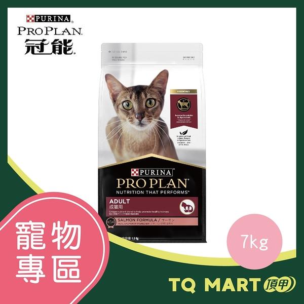 冠能成貓鮭魚活力提升配方7kg【TQ MART】