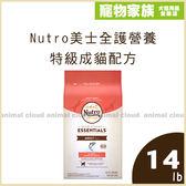 寵物家族-【活動促銷】Nutro美士全護營養-特級成貓配方(特級鮭魚+糙米)配方14lb