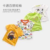 黑五好物節童裝男童恐龍衣服 2歲小童T恤3短袖純棉4寶寶夏裝5兒童上衣新款潮