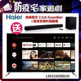 【Haier 海爾】65型4K HDR連網液晶顯示器LE65U6900UG(6950UG同款)(含基本安裝) 再送藍牙聲霸 +重低音喇叭