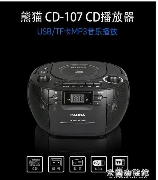 CD音響 CD-107英語CD播放器光盤學習復讀機碟片學生聽力家用便攜音響 快速出貨YYJ
