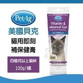 *KING WANG*美國貝克PetAg貓用即刻補保健膏100g 貓用營養品 提供貓咪最均衡的營養補給