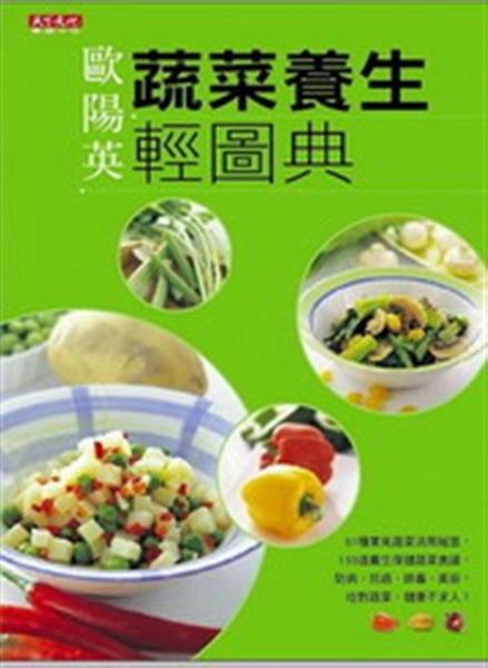 (二手書)蔬菜養生輕圖典