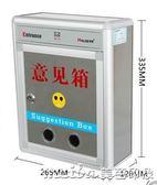 定制意見箱  抽獎箱 舉報箱 掛墻鋁合金室內意見箱 小號報箱意見箱 可貼字 美芭
