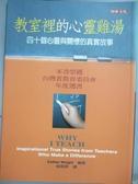 【書寶二手書T6/心靈成長_HSV】教室裡的心靈雞湯_愛絲特.萊特Esther Wright