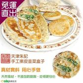 Osun 天津朱記手工桿皮韭菜盒2包(20個)【免運直出】