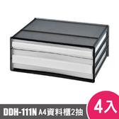 樹德SHUTER A4 橫式資料櫃DDH-111N 4入黑色