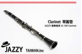 【奇歌】台灣JAZZY 專業豎笛 單簧管 黑管,送豎笛專用背包+簧片+全配,管樂 長笛 JS-100