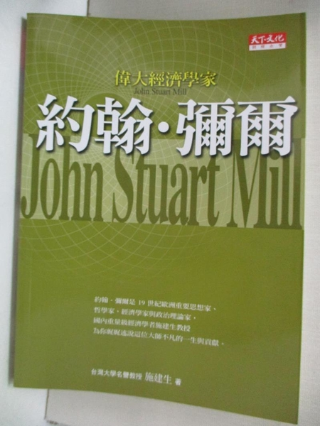 【書寶二手書T1/哲學_HOG】偉大經濟學家約翰.彌爾_施建生