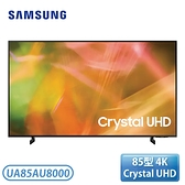【贈基本安裝+1米 AQ HDMI Pearl 48】[SAMSUNG 三星]85型 Crystal 4K UHD 電視 UA85AU8000WXZW / UA85AU8000